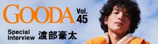 大人男(オトコ)のドラマチックを演出するファッションウェブマガジンGOODA「グーダ」